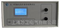 漏电保护器测试仪  YZLD-IV