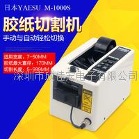 ELM胶带切割机M-1000S