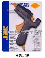 JZR热熔胶枪 JZR  HG-15