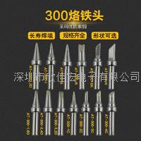 TPK-300无铅烙铁头 AS300系列