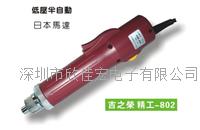 JZR-802精工电批