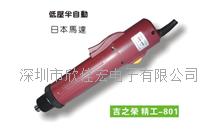JZR-801精工电批