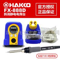 FX-888D无铅焊台