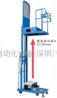 代理OPK欧琵凯电动油压高空作业台 升降交换机 PPLW-D200-27 PPLW-D200-27