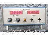 FY93a直流电流源/+RT100电流比较仪量程扩展器