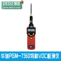 美国华瑞UltraRAE 3000特种VOC检测仪【PGM-7360】