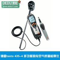 德国德图Testo 435-4多功能室内空气质量检测仪