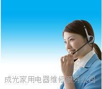 欢迎访问}-成华区清华紫光官方网站成华区售后服务咨询电话欢迎您