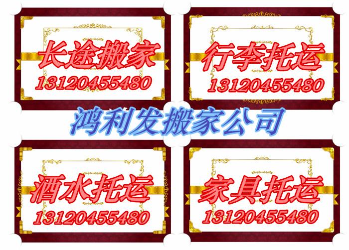 北京到克拉玛依物流010-60248255专线直达的货运业务,电话:010-60248255专线备有1吨以内。1-10吨。10-35吨。35吨以专线的包车业务,同时若有零担货物可与其他零担货物配载发车,方便您的各种物流需求。 鸿利发物流专线(托运部专线)北京到克拉玛依物流010-60248255专线直达专线 业务范围: 1。承接货运及货运业务; 2。货物仓储和暂存。中转 3。承接整车。零担业务 4。货物运输保险 5。商品打包,订做封闭。半封闭。纸箱包装。木箱包装 6。为个人和专线提供长途货运业务 7。贵重