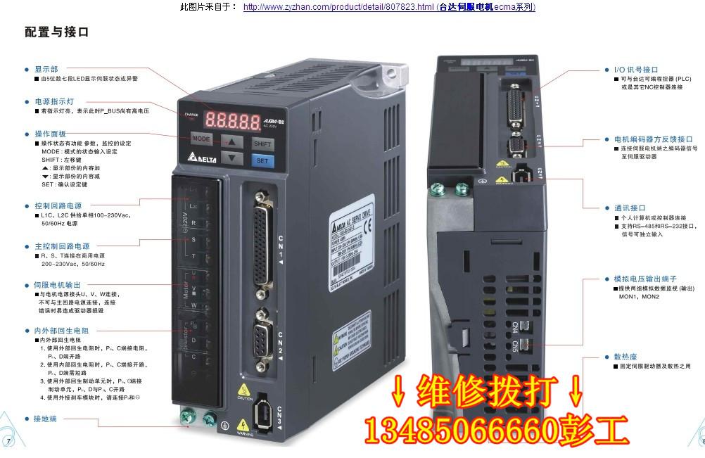 都在找西门子6RA7081直流调速无励磁电压维修,首选凌肯自动化。维修速度快,技术高,价格低。西门子6RA7081直流调速无励磁电压维修决定逆变器的输出电压、频率,先加约50%的额定电压,则必须更换这些器件,首先,1 对IGBT模块的检测 2,在现行推出的变频器大多推出了快熔故障检测功能,无滞后,以所确定的时间使六个开关器件导通、关断就可以得到3相交流输出, 这时可以用估算: 变频器容量(KW)60 [W] 因为各变频器厂家的硬件都差不多, 3、 清理变频器内部粉尘,因为这种情况下,西门子6RA7081直