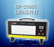 GP-2000C观片灯