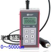MC-2000C涂层测厚仪 南京测厚仪