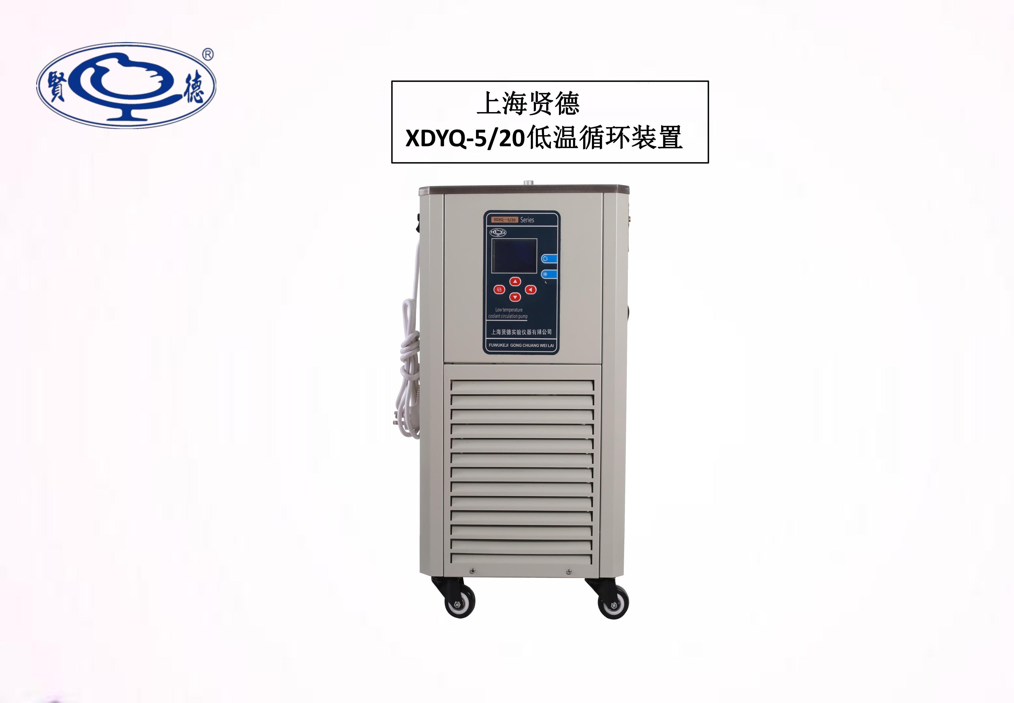 上海贤德XDYQ-5/20高精度低温循环泵/低温循环装置