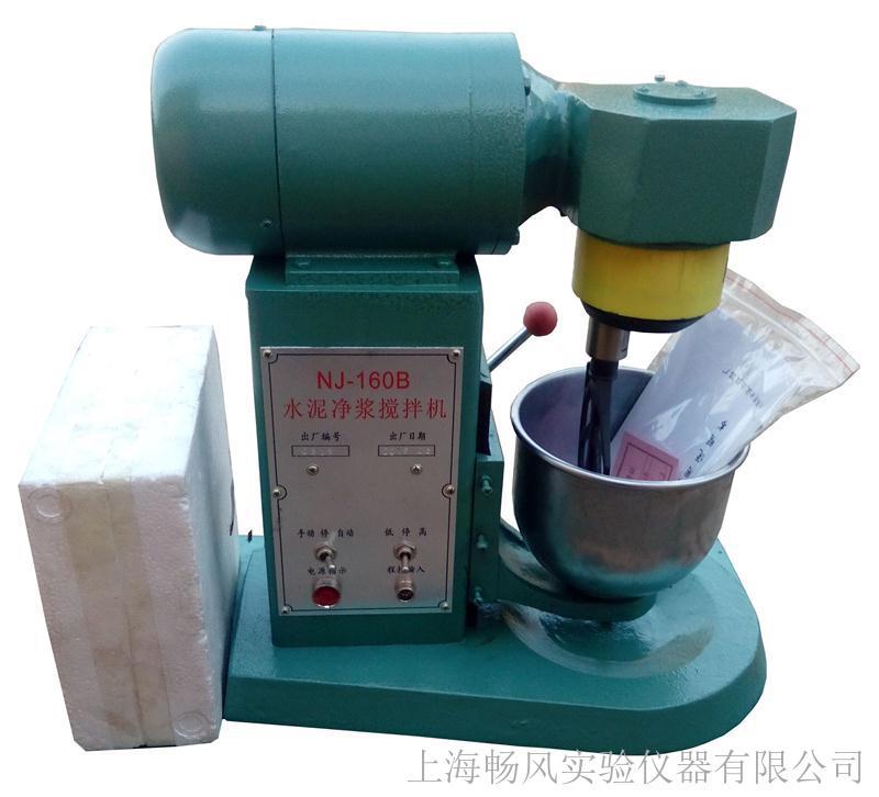 广州厂家水泥净浆搅拌机直销 nj-160