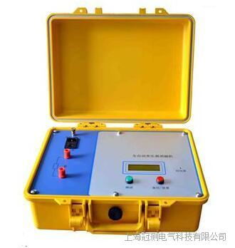 GCXC-10A全自动变压器消磁仪