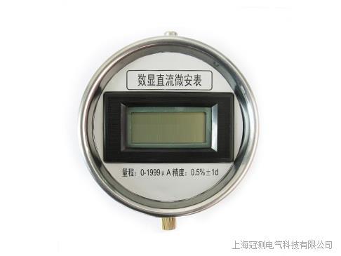 MAS-II高压微安表(直高发专用)
