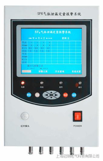上海GCBJ-H型SF6气体泄漏定量报警系统