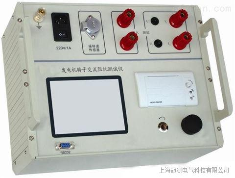 GCFZ-B发电机转子交流阻抗测试仪