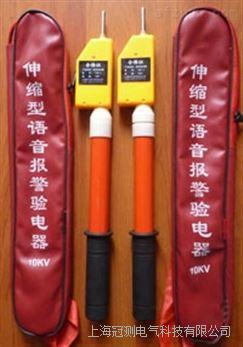 GSY系列语言交流验电器价格及生产厂家
