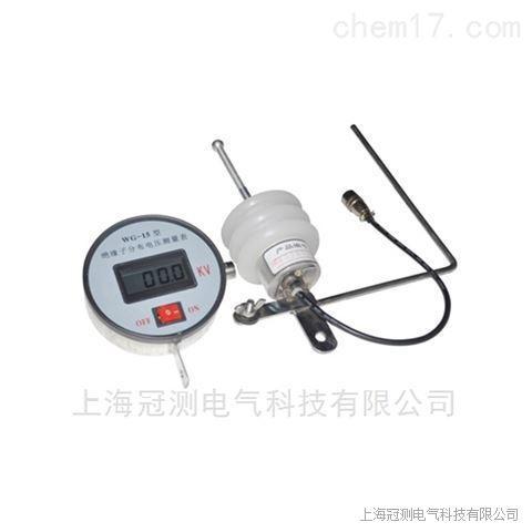 WG-15绝缘子串电压分布测量表厂家