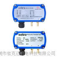 美国setra 268可选本安型传感器/变送器 微差压传感器