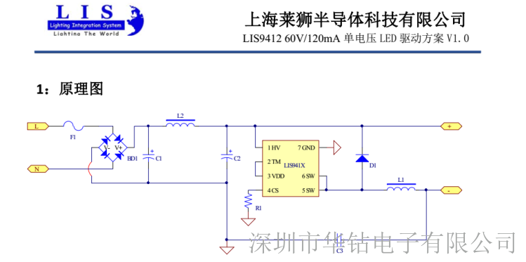 emi驱动电源方案,莱士lis9412非隔离 40-60v120ma 1-12w单电压 莱士