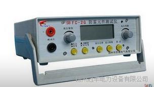 市场GF-2GB型防雷元件测试仪型号