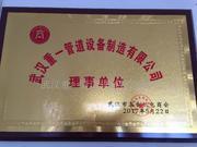 武汉市五金机电商会