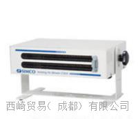 日本原装进口SIMCO思美高,离子风机Aerostat  C30A,贵阳供应 Aerostat C30A