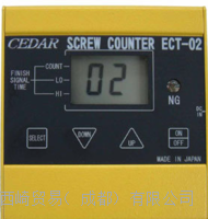 日本CEDAR思达螺丝计数器ECT-02,贵阳供应 ECT -02