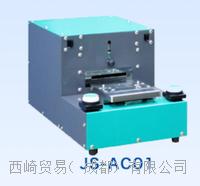 日本FBC古川物产激光剥线机JS-AC01,nishizaki西崎贸易西南代理 JS -AC01