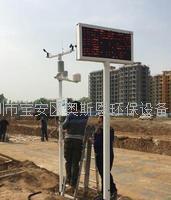 奥斯恩扬尘噪声监测仪 OSEN-YZ扬尘监测系统