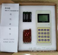 无线电子磅解码器