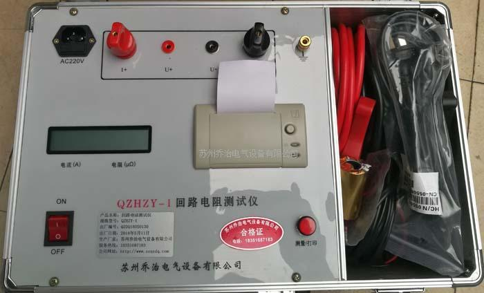 回路电阻测试仪