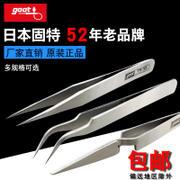 日本GOOT工具尖头镊子平头摄子圆头聂子不锈钢弯头包邮修手机镊子