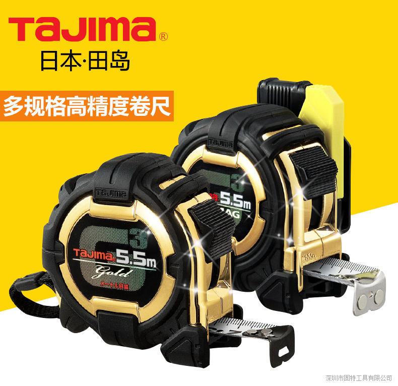 日本田岛钢卷尺5/5.5/7.5米高精度进口尺带耐摔盒