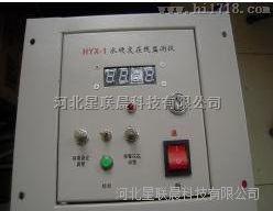 水质检测仪器硬度钙离子在线检测仪