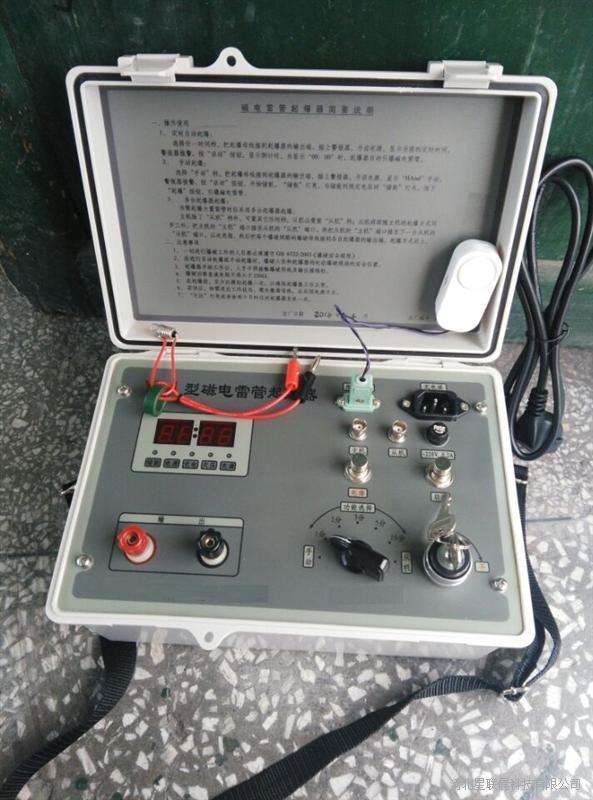 磁电雷管起爆器