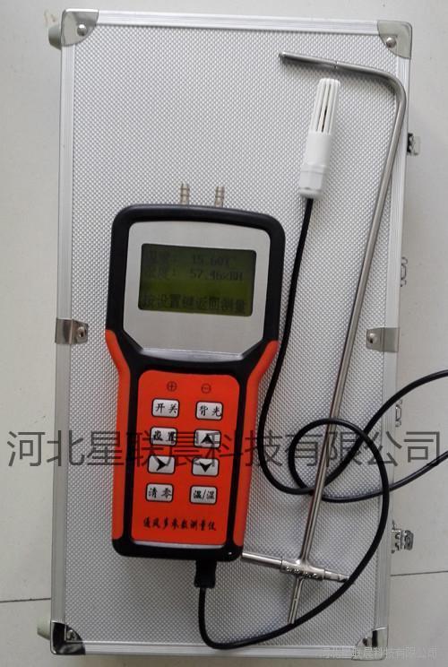 500A通风多参数测量仪/智能风速风压风量风温测量仪