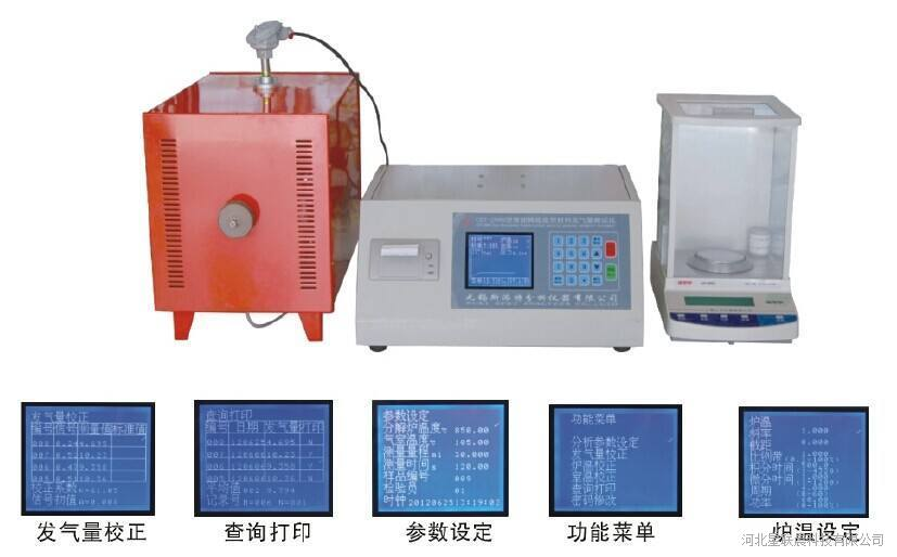智能铸造造型材料发气量测试仪
