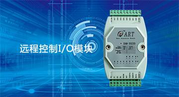 远程控制I/O模块