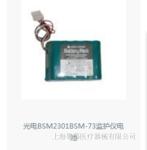 光电监护仪电池BSM2301BSM-73