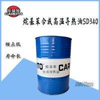 佳瑞特高温导热油SD340烷基苯合成高温传热油热媒油200L