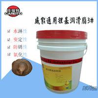 厂家特惠批发黄油佳瑞特15KG威能通用锂基润滑脂3#轴承专用锂基脂18L