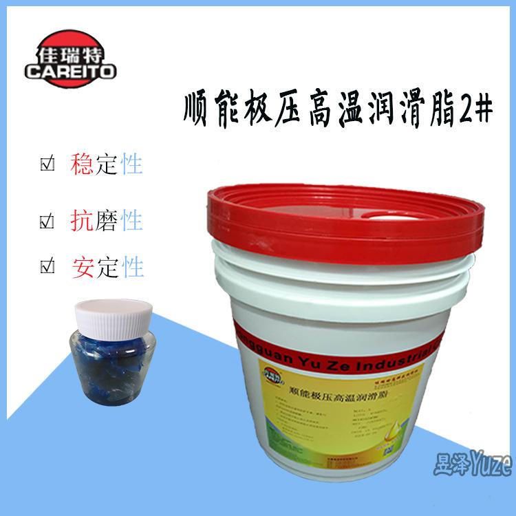 精制顺能极压高温润滑脂EP2工业机器轴承专用黄油机15KG佳瑞特锂基脂18L