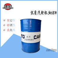 精制佳瑞特TSA68汽轮机油透平油蒸汽机燃汽轮机水轮机润滑油200L