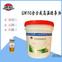 GW150全合成高温链条油15kg佳瑞特牌定型机锅炉烤箱专用18L