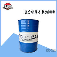 东莞电梯润滑油佳瑞通力100#高温机床导轨油