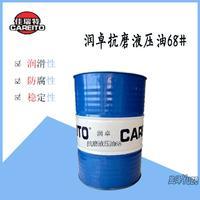 佳瑞特润卓无灰特级抗磨液压油HD68注塑机专用200L