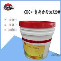 CKC320佳瑞特中负荷工业闭式齿轮油18L广东润滑油厂家批发